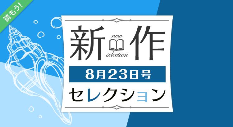 新作セレクション[8/23]