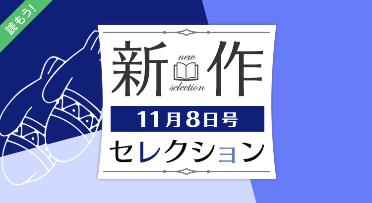新作セレクション[11/8]