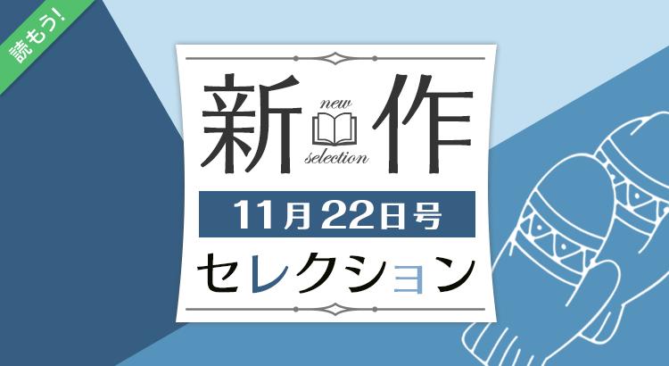 新作セレクション[11/22]