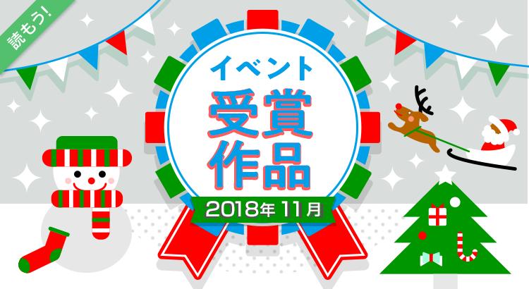 イベント受賞作品[2018/11]