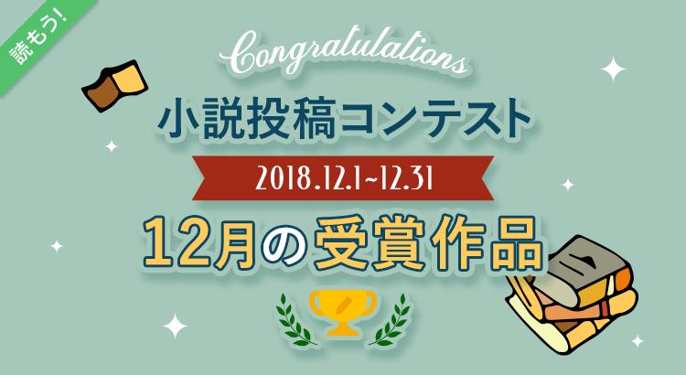イベント受賞作品[2018/12]