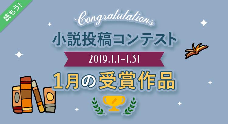 イベント受賞作品[2019/1]