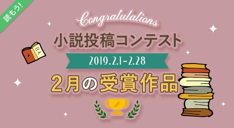 イベント受賞作品[2019/02]