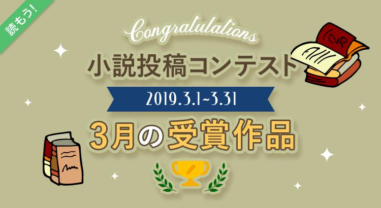 コンテスト受賞作品[2019/03]