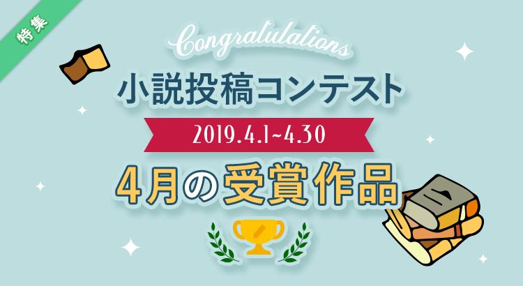 コンテスト受賞作品特集[2019/04]