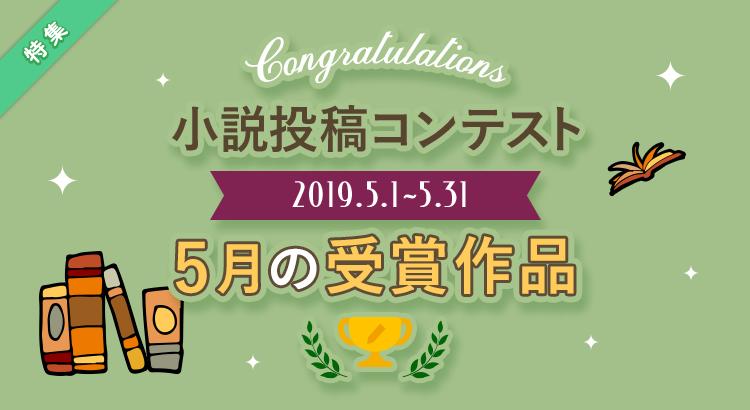 コンテスト受賞作品特集[2019/05]