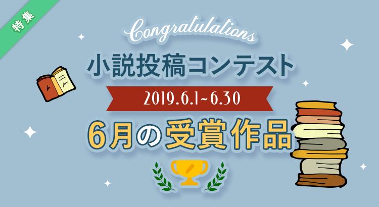 コンテスト受賞作品特集[2019/06]