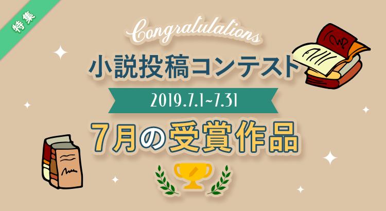 コンテスト受賞作品特集[2019/07]