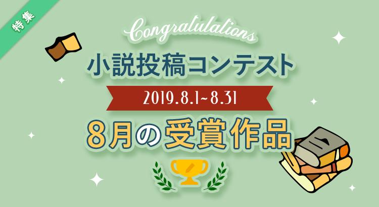 コンテスト受賞作品特集[2019/08]