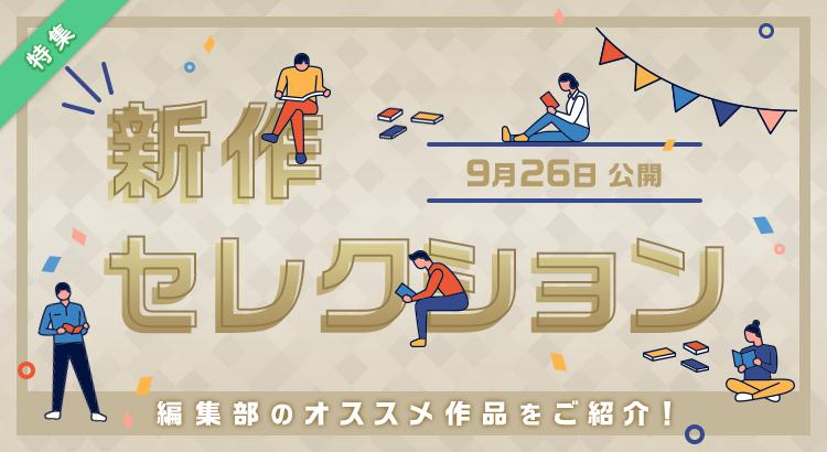 新作セレクション[9/26]