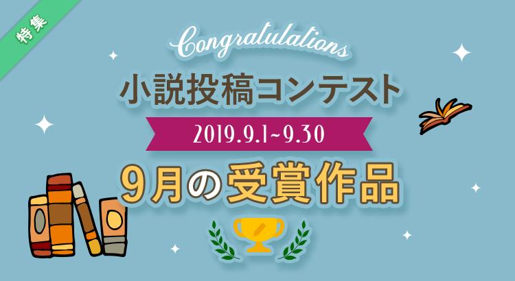 コンテスト受賞作品特集[2019/09]