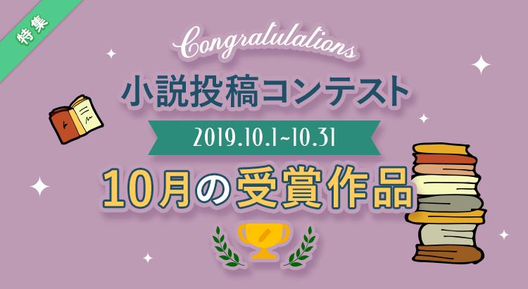 コンテスト受賞作品特集[2019/10]