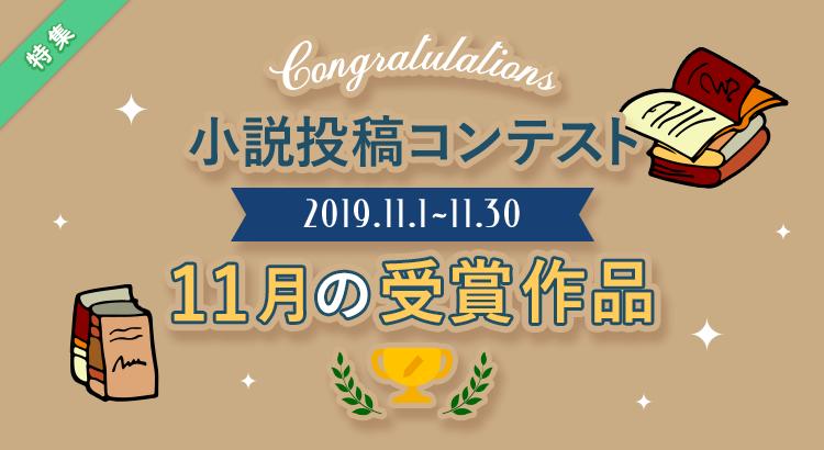 コンテスト受賞作品特集[2019/11]