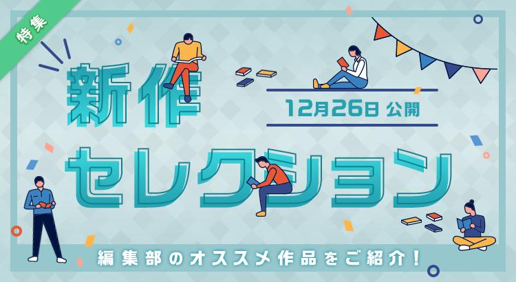 新作セレクション[12/26]