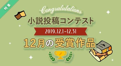 コンテスト受賞作品特集[2019/12]