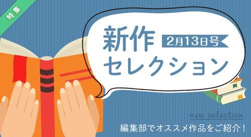新作セレクション[2/13]