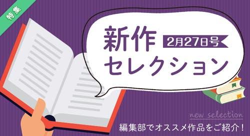 新作セレクション[2/27]