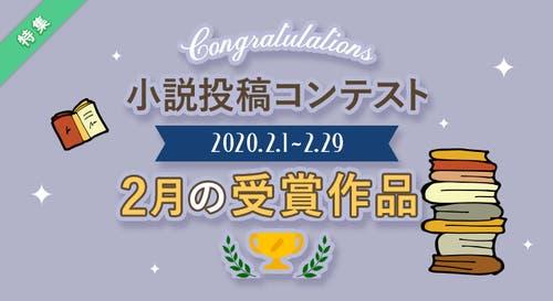 コンテスト受賞作品特集[2020/02]