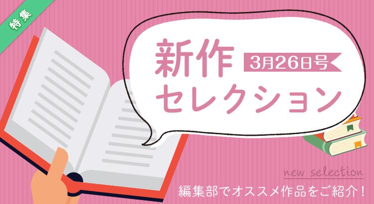 新作セレクション[3/26]