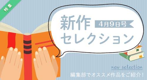 新作セレクション[4/9]