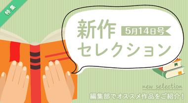 新作セレクション[5/14]