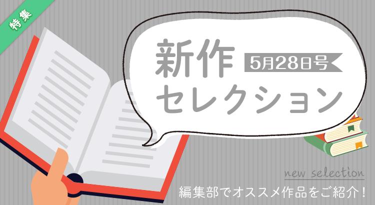 新作セレクション[5/28]