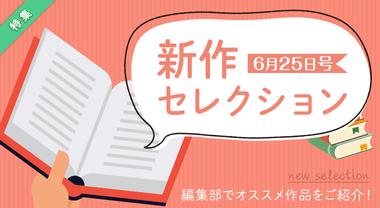 新作セレクション[6/25]