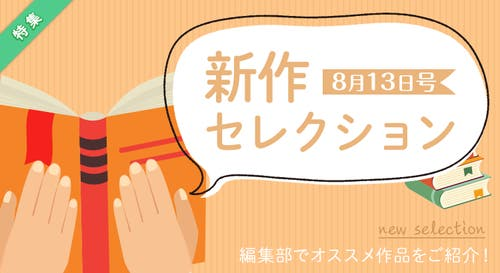 新作セレクション[8/13]