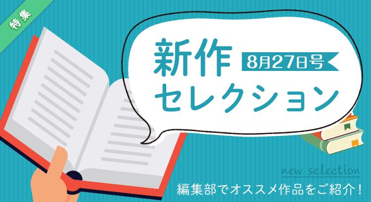 新作セレクション[8/27]