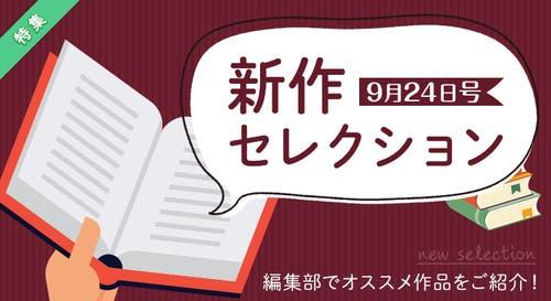 新作セレクション[9/24]