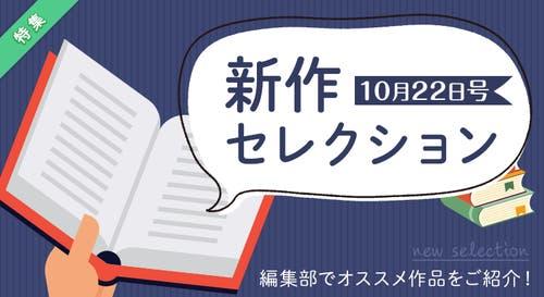 新作セレクション[10/22]