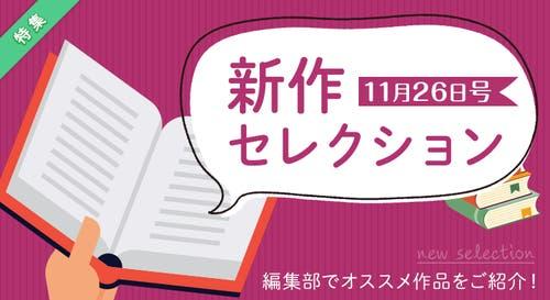 新作セレクション[11/26]