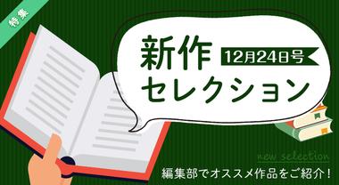 新作セレクション[12/24]