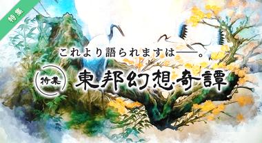 特集 東邦幻想奇譚