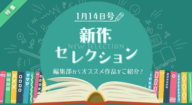 新作セレクション[1/14]