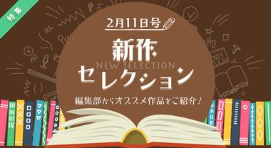 新作セレクション[2/11]