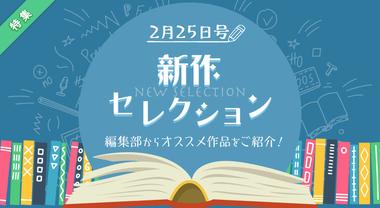 新作セレクション[2/25]