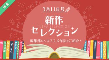 新作セレクション[3/11]