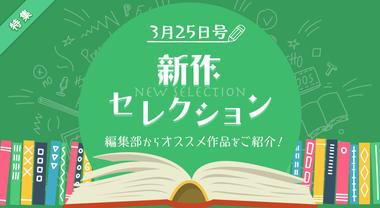 新作セレクション[3/25]