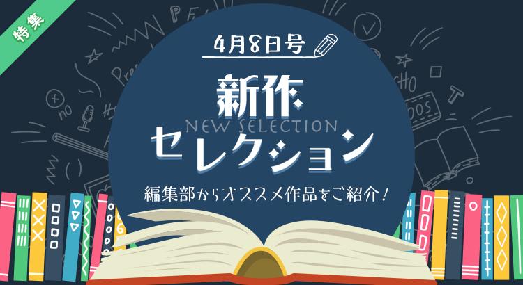 新作セレクション[4/8]