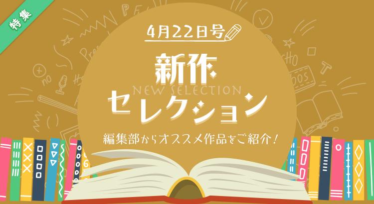 新作セレクション[4/22]