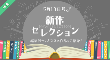 新作セレクション[5/13]