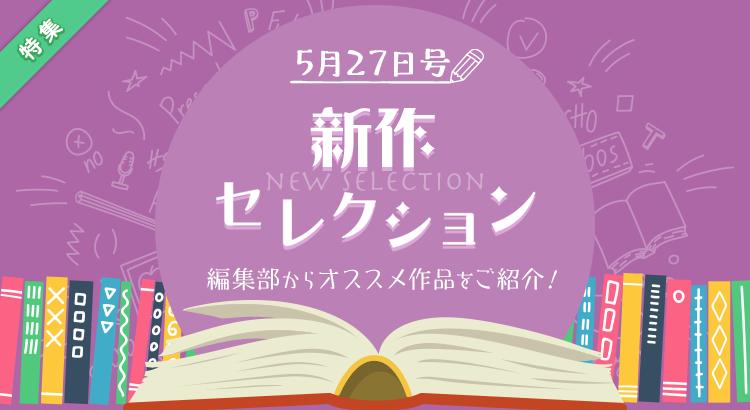 新作セレクション[5/27]