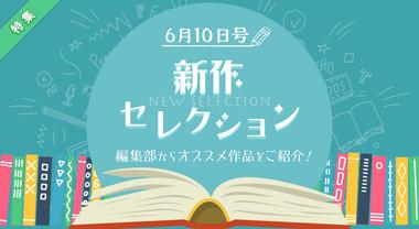 新作セレクション[6/10]