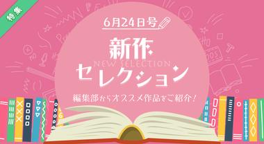 新作セレクション[6/24]