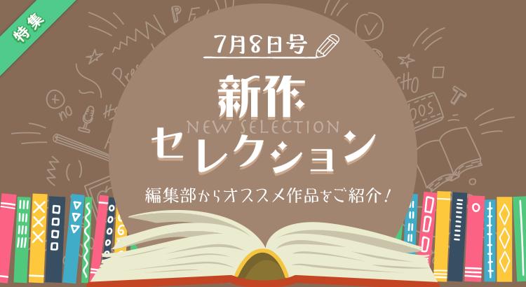 新作セレクション[7/8]