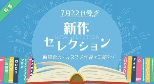 新作セレクション[7/22]