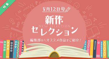 新作セレクション[8/12]