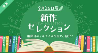 新作セレクション[8/26]