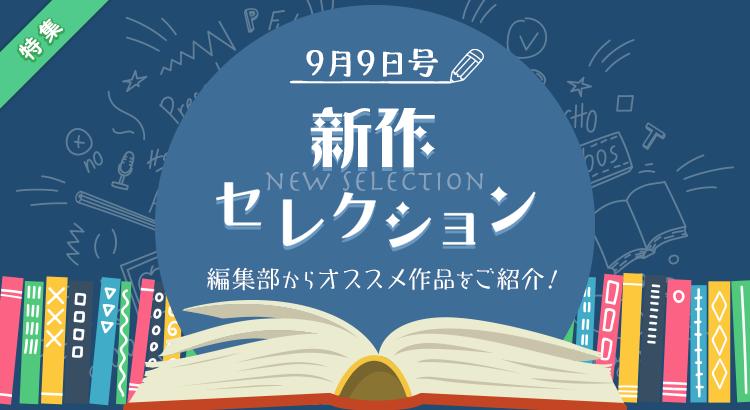新作セレクション[9/9]